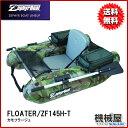 ■ZF145H-T カモフラージュ ゼファーボート・フローター/FLOATER バス釣り ブラックバス 送料無料 熱溶接 タフボディ 船舶免許…