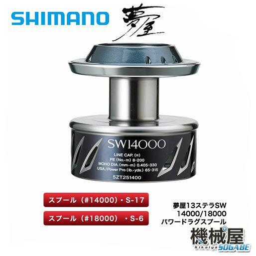 フィッシング, リールパーツ 13SW 1400018000 SW STELLA shimano 031402031419