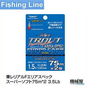 東レ・ソラロームII トラウト リアルファイター■エリアスペック スーパーソフト75m×2 3.5Lb ルアー釣り フィッシング トラウトライン Fishing Line