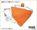 ■ラックアンカー FB-2・適用16フィート以下 シーアンカー00610 大沢マリン ユニマットマリン ボート船マリンレジャー釣りフィッシング