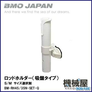 ■ロッドホルダー(吸盤ベースセット) S/Mサイズ選択制 BM-RH45N/35N-SET-Q 釣り フィッシング 竿 ロッド 船 ボート 船釣り B.M.O.JAPAN