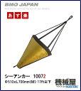 ■シーアンカー M φ510xL700mm(M) 17ft以下 10072 あす楽 流し釣り 高品質/釣り/アンカ-/流し釣り/船釣り/フィッシング/つり B.M.O.JAPAN