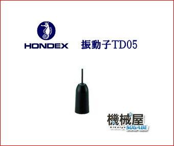 ホンデックスレジャー用振動子◆TD05200kHz本多電子ホンデックス魚群探知機