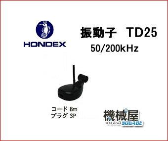 ホンデックス レジャー用振動子■ TD25 50/200kHz 魚探/魚群探知機 HONDEX ホンデックス 本多電...