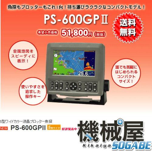 HONDEX◆PS-600GPII GPS内蔵プロッター魚探 カラー液晶プロッター魚群探知機 HONDEX ホンデックス ...