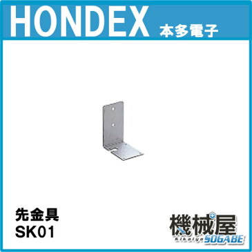 ■SK01 先金具 ホンデックス・万能パイプ■振動子取付 水温センサー取付可能 HONDEX 魚群探知機 振動子 本多電子 釣り つり フィッシング 機械屋 ボート