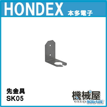 ■SK05 先金具 ホンデックス・万能パイプ あす楽■振動子取付 水温センサー取付可能 HONDEX 魚群探知機 振動子 本多電子 釣り つり フィッシング 機械屋 ボート