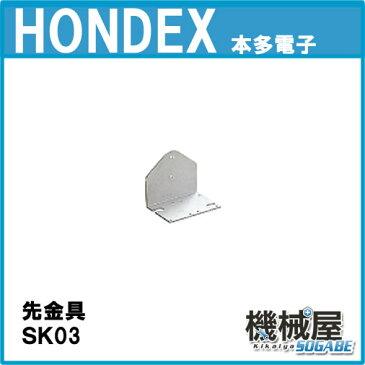 ■SK03 先金具 ホンデックス・万能パイプ■振動子取付 水温センサー取付可能 HONDEX 魚群探知機 振動子 本多電子 釣り つり フィッシング 機械屋 ボート