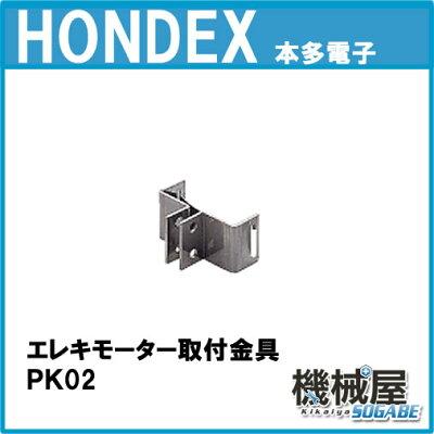 ■PK02(エレキモーター取付金具)ホンデッキスHONDEXオプションパーツ本多電子魚探魚群探知機釣りフィッシングバスバンドあす楽