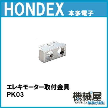 あす楽■PK03(エレキモーター取付金具)ホンデックス HONDEX オプションパーツ 本多電子 魚探 魚群探知機 釣り フィッシング バス 釣具 釣果 あす楽