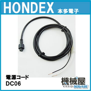 ■DC06 電源コード 2m ホンデックス HONDEX オプションパーツ 本多電子 魚探 魚群探知機 釣り フィッシング バス 釣具 釣果