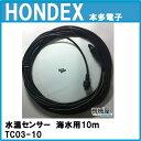 ■HONDEX水温センサー TC03-10 海水対応品 10mトランサムタイプ あす楽 オプションパーツ 魚探 魚群探知機 ホンデックス 本多電…