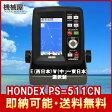 ■PS-511CN (W-西日本 E-中、東日本 選択制) ホンデックス魚群探知機 魚探 GPS内蔵 ポータブル 釣り フィッシング 釣果 高輝度 HONDEX 本多電子 送料無料 詳細海岸データ