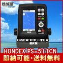 ■PS-511CN (W-西日本 E-中、東日本 選択制) ホンデックス魚群探知機 魚探 GPS内蔵 ポータブル 釣り フィッシング 釣果 高輝…
