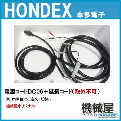■電源コード(DC06)+延長コード(固定タイプ)ホンデックス機械屋オリジナル魚群探知機HODNEX釣り魚探フィッシング取付