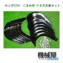 標準サイドオープン型タイン 内径8mm 3本セット/あす楽対応/共栄社/【店頭受取対応商品】