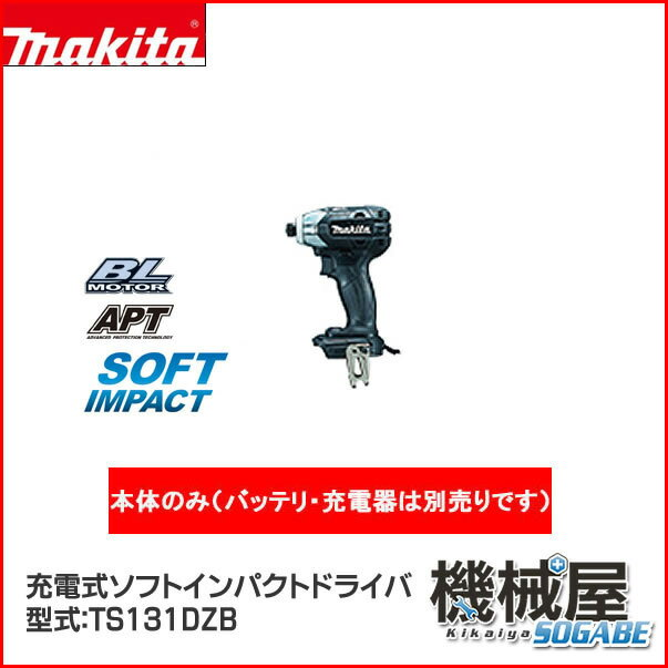 14.4V本体のみ 充電式ソフトインパクトドライバー 黒 TS131DZB 【送料無料】 マキタ