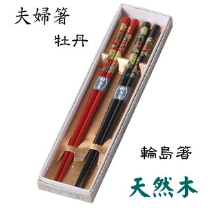 夫婦箸(輪島箸)【メール便対...