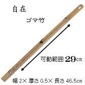 自在(ゴマ竹)竹材 高さ調節 掛け軸 自在鉤 じざいかぎ