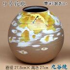 9号花瓶(黄彩あおい)九谷焼 花生 床の間 陶器 玄関 和風 葵 花 木箱