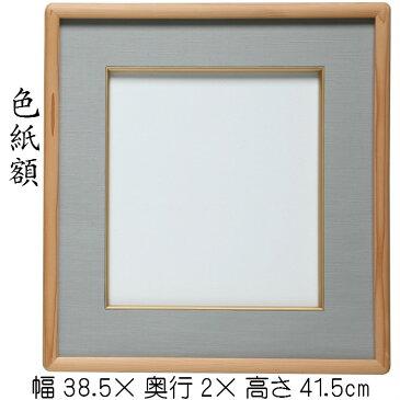 色紙額(木製枠)グレー 灰色 額縁 壁掛け