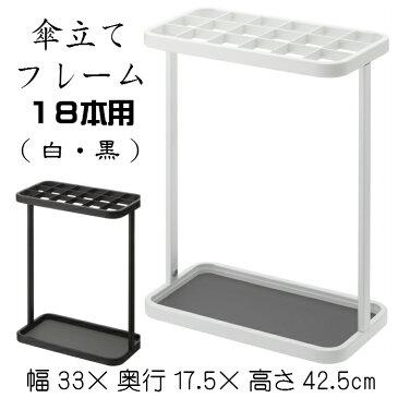 傘立てフレーム18本用(組み立て式)(ホワイト・ブラック) 白 黒 大容量 シンプル 18本