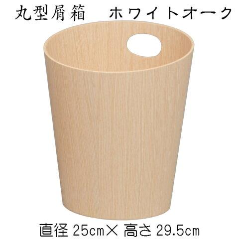 丸型屑箱(手穴付き)ホワイトオーク くずばこ ごみばこ ゴミ箱 木製 ダストボックス
