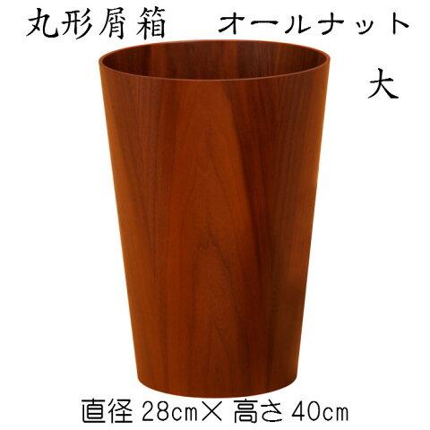 丸形屑箱(大)オールナット くずばこ ごみばこ ゴミ箱 木製 ダストボックス ウォルナット クルミ