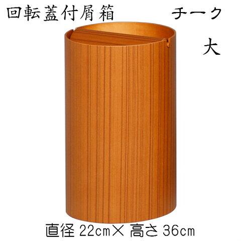 回転蓋付き屑箱(大)チーク くずばこ ごみばこ ゴミ箱 木製 ダストボックス フタ付き
