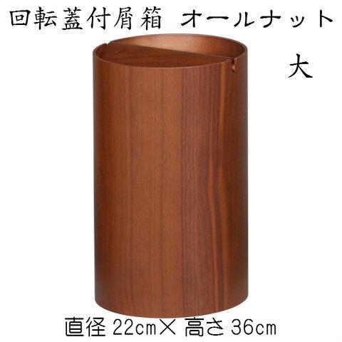 回転蓋付き屑箱(大)オールナット くずばこ ごみばこ ゴミ箱 木製 ダストボックス フタ付き ウォルナット クルミ