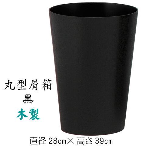 丸形屑箱(黒塗り)タモ材 くずばこ ごみばこ ゴミ箱 木製 ダストボックス