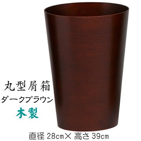 丸形屑箱(ダークブラウン)シナ材 くずばこ ごみばこ ゴミ箱 木製 ダストボックス