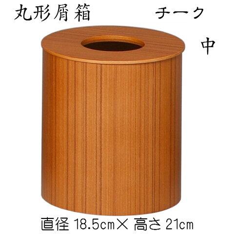 丸型屑箱(中)チーク くずばこ ごみばこ ゴミ箱 木製 ダストボックス フタ付き 和風