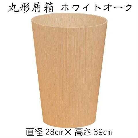 丸形屑箱(大)ホワイトオーク くずばこ ごみばこ ゴミ箱 木製 ダストボックス フタ付き オーク