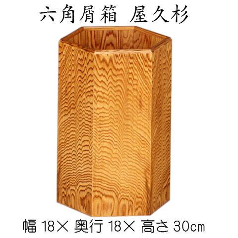 六角屑箱(屋久杉)木製 くずばこ ごみばこ ゴミ箱 ナチュラル ダストボックス 和風