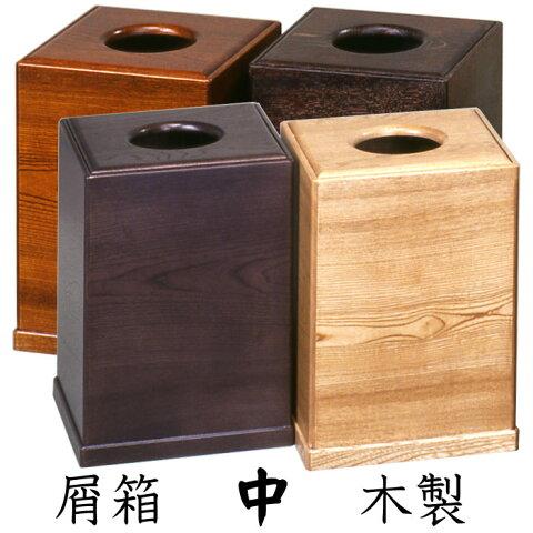 屑箱 中(ケヤキ塗・時代塗・白木塗・オール色)木製 蓋付き くずばこ ごみばこ ゴミ箱 ブラウン ダストボックス フタ付き 和風
