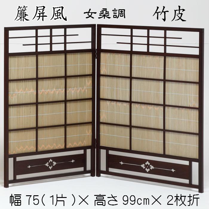 すだれ屏風(女桑調)竹皮衝立 パーテーション 2枚折 二曲 2曲 高さ100cm 簾:キキの庭