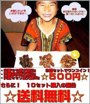 【お試し企画】一日500セット限定!究極炭火焼3種類お試しセット!【10セット購入から送料無料!】【試食セット】【おつまみ】