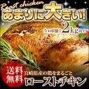 【商品内容】焼く前の生の状態で2kg以上!宮崎産の丸鶏を味鶏秘伝の塩と5種類のハーブでじっくり漬け込み、手仕込みで3時間かけてローストしました。【毎年完売】 味鶏秘伝5種類の塩ハーブ仕込み特選ローストチキン(丸鶏)【宮崎産】【ボーナス】【イベント】【お誕生日】【鶏肉】【サプライズ】【クリスマス】【半額】【50%OFF】