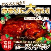 【送料無料】【3-7名様分】味鶏特製タレ仕込み特選ローストチキン(丸鶏)