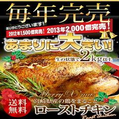 【商品内容】焼く前の生の状態で2kg以上!宮崎産の丸鶏を味鶏秘伝の塩と5種類のハーブでじっく...