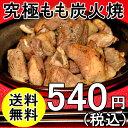 宮崎県産の厳選した鶏肉を宮崎県宇納間産の備長炭で丁寧に手焼きで仕上げました。【送料無料】...