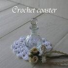 クロシェコースター