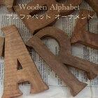 ウッデンアルファベット/ナチュラルな木製文字のオーナメント