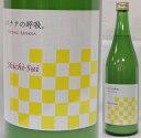 栃木・虎屋本店 七水(しちすい) 純米吟醸55 バナナの呼吸。 にごり生酒720ml