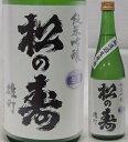 栃木・松井酒造店 松の寿(まつのことぶき) 純米吟醸 雄町55% 無濾過生原酒720ml