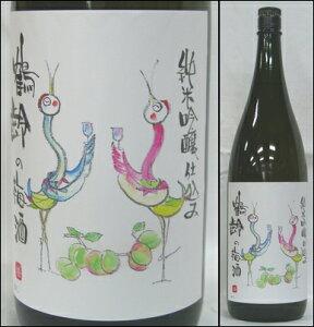 2013年産新潟・青木酒造【鶴齢の梅酒・純米吟醸仕込み】1800ml