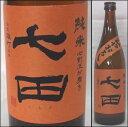 【七田】純米 雄町 七割五分 無濾過原酒(生詰一回火入れ) ひやおろし 720ml