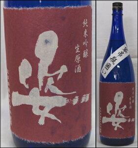 栃木・飯沼銘醸【姿】純米吟醸 雄町 無濾過生原酒 袋吊瓶囲い1800ml