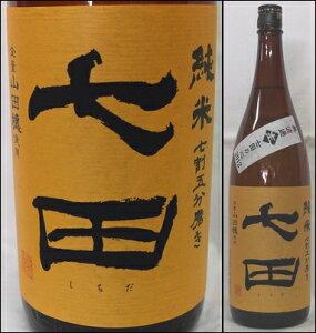 【七田】純米 山田穂 七割五分 無濾過生原酒 1800ml
